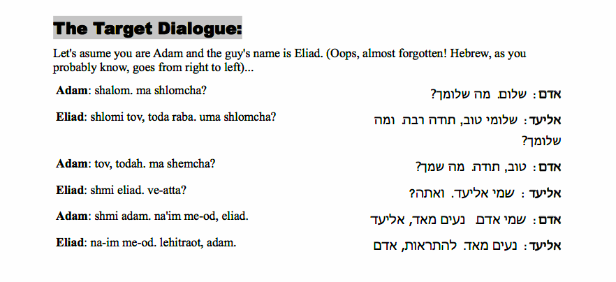 conversational-hebrew-lesson-1.png